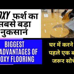 Biggest Disadvantages Of Epoxy Flooring|Epoxy Flooring|Epoxy Flooring in india